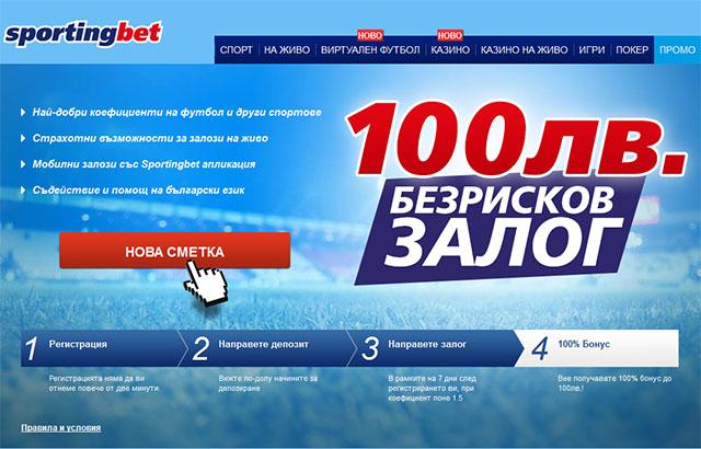 sportingbet 100 лева безрисков залог