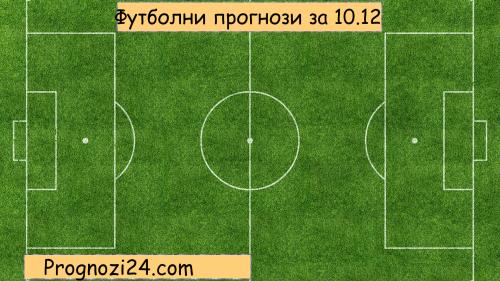 Футболни прогнози за Щампионска Лига за 10.12