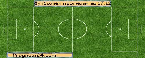Футболни прогнози от Англия и Германи за 17.12