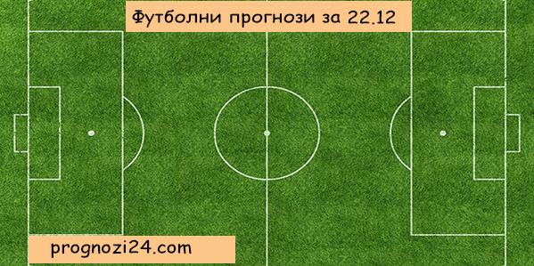 Футболни прогнози за 22 декември 2014