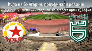 Прогноза за ЦСКА - Берое