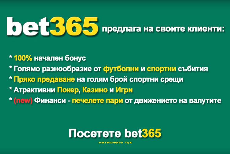 bet365 бонуси